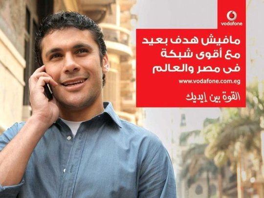Une publicité de Vodafone Egypt. (Photo Vodafone Egypt)