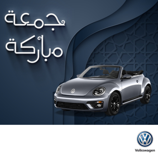 Volkswagen devrait s'implanter au Maroc (photo :FB)